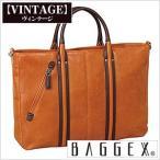 ビジネスバッグ BAGGEX バジェックス VINTAGE ビジネストート