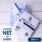 washable net 洗濯用ネット 洗濯ネット ワイシャツ メンズ[洗濯ネット/ウォッシャブルネット/洗濯アミ/洗濯網/ネクタイ/洗濯/ネット]
