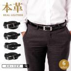 ショッピング牛革 ベルト 牛革 メンズ ビジネス フォーマル スーツに良く馴染む レザーベルト おしゃれ 本革ベルト