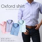 オックスフォードシャツ ドレスシャツ ワイシャツ 着心地スマートな オックスフォード ボタンダウン 長袖 スリム