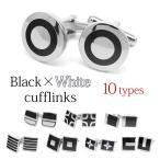 Cuff - カフス シルバー×ブラック 選べる10種 アクセサリー メンズ 紳士用 カフスボタン カフリンクス シルバー ブラック スクエア