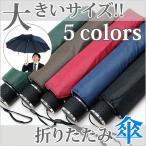 折りたたみ傘 折り畳み傘 大きいビッグサイズ!
