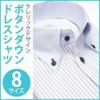 ショッピング長袖 長袖ワイシャツ 襟高デザイン ボタンダウン 長袖 カッターシャツ メンズ 紳士用 ホワイト 白 ブルー 青 ストライプ