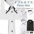 ダブルカフス仕様 ドレスシャツ ボタンダウン ワイドカラー ワイシャツ Yシャツ 長袖 メンズ 紳士用 ホワイト 白 ブラック 黒