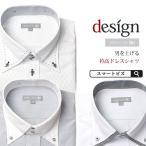 ワイシャツ 長袖 さり気ないお洒落にこだわった ボタンダウン ドレスシャツ Yシャツ