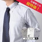 ワイシャツ ランキング1位受賞 襟高デザイン スリム スタイリッシュ ドレスシャツ 長袖 ボタンダウン メンズ 紳士用 ホワイト ストライプ チェック 無地 ブルー