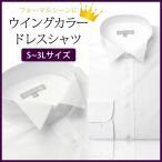 ウィングカラー フォーマルシャツ メンズ ドレスシャツ ワイシャツ ウイングカラーシャツ