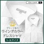 ウイングカラーシャツ フォーマル メンズ 紳士用 ドレスシャツ ワイシャツ ダブルカフス ピンタック仕様 ウィングカラー 白 ホワイト