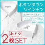 期間限定特価!長袖ワイシャツ 2枚セット! 白無地!