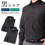 ボタンダウン 長袖ワイシャツ 黒 ブラック 綿混ブロード無地 Yシャツ
