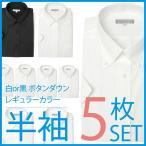 半袖ワイシャツ5枚セット 綿混 ホワイト ブラック 無地シリーズ 半袖 レギュラーカラー ボタンダウン セット メンズ 紳士用 クールビズ 白 ホワイト 黒 ブラック