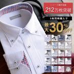 ワイシャツ 長袖 形態安定生地 [あすつくですぐ届く 大人気ワイシャツ] セット メンズ Yシャツ シャツ 紳士用 ボタンダウン 白 ホワイト ブルー ワイドカラー