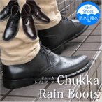 革靴みたいな男のレインシューズ レインブーツ メンズシューズ 長靴 防水 撥水 ショートブーツ チャッカブーツ プレーントゥ 靴 ビジネス カジュアル 雨 雪