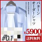 こだわり簡単オーダーメイド パターンオーダーシャツ 日本で作るオーダーシャツ ワイシャツ 形態安定 イニシャル スリム 標準 ゆったり