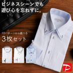 ワイシャツ 3枚セット 長袖 Yシャツ 形態安定 送料無料 メンズ ドレスシャツ 紳士用 ボタンダウン レギュラーカラー クレリック 白 ホワイト ブルー