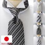 Yahoo!スマートビズ日本製 シルクネクタイ メンズ フォーマル 紳士用 シルク100% 日本製 ブライダル パーティー ネクタイ シルク ストライプ 白 ホワイト 黒 ブラック グレー