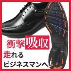 走れるビジネスシューズ SPEED WAKER ビジネスシューズ スピードウォーカー 靴 メンズ 紳士靴 PU革靴 シューズ 蒸れない 通気性 空気循環ソール 3E幅広