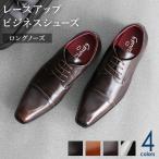 ロングノーズ ビジネスシューズ cloud9 クラウド9 靴 メンズ 紳士靴 ドレスシューズ ロングノーズ エナメル 黒