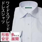形態安定ドレスシャツ ワイドスプレッド ワイシャツ MILA MODA Yシャツ カッターシャツ ビジネス スーツ 男性用 メンズ ワイドカラー スリム 紳士用 メンズ