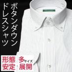 形態安定ドレスシャツ ボタンダウン ワイシャツ MILA MODA Yシャツ ビジネス スーツ 男性用 メンズ ホワイト 白 ブラック ストライプ スリム 紳士用