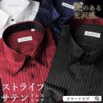 ストライプ柄サテンドレスシャツ レギュラーカラー スナップダウン サテンシャツ シャツ メンズ ワイシャツ パーティー シルバー ブラック ワイン ネイビー
