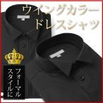 ウイングカラー 長袖 ドレスシャツ ワイシャツ ウイングカラー 長袖 メンズ ウイングシャツ 紳士用 男性用 スリム フォーマル ブラック 黒 ダブルカフス