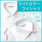 ワイシャツ 長袖 ワイドカラー 白 綿混カッターシャツ メンズ シャツ ビジネス ホワイト フォーマル