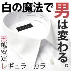 白ワイシャツ 形態安定 レギュラータイプ コンバーチブルカフス 長袖 クールビズ 形状記憶 ドレスシャツ 紳士用 メンズ カッターシャツ カフス 大きい