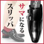 ビジネスサンダル メンズ 紳士靴 蒸れない スリッポン ビジネス サンダル ビジネスシューズ モンクストラップ