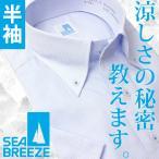 シーブリーズ ワイシャツ 吸水速乾 カッターシャツ 通気性 クールビズ 半袖 形態安定 涼しい 白 ホワイト ブルー 2枚衿 ボタンダウン クレリック ストライプ