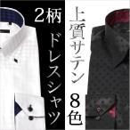 ショッピングサテン ポリサテンドレスシャツ 長袖Yシャツ News elegance メンズシャツ Yシャツ サテンシャツ 千鳥柄 カッターシャツ 長袖 メンズ 紳士用