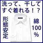 ワイシャツ 進化した形態安定 綿100% 長袖 Yシャツ メンズ レギュラーカラー 白 ホワイト 無地 ノーアイロン カッターシャツ