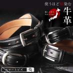 ベルト メンズ 本革 日本製 ハンドメイド 革 ビジネス 両面 牛革 ブランド 黒 ブラック おしゃれ