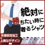ワイシャツ 長袖 形態安定 オシャレなビジネス好印象シャツ ドレスシャツ Yシャツ メンズ 標準 ボタンダウン ワイドカラー
