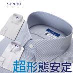 ワイシャツ 本当の形態安定 メンズ 日清紡SPANO生地 長袖 ノーアイロン 形状記憶 イージーケア ドレスシャツ カッターシャツ Yシャツ