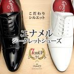 クラウド9 シークレットシューズ Cloud9 靴 メンズ 紳士靴 ストレートチップ 内羽根 プレーントゥ ロングノーズ 紐靴 エナメル 白 ホワイト 黒 ブラック