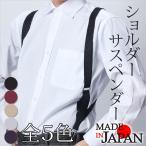 ショルダーサスペンダー ホルスター 紳士 メンズ レディース 日本製 フォーマル 本革 牛革 肩 肩掛式 吊りズボン ショルダー 小物 ガンホルスター