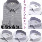ワイシャツ 形態安定 すっきりシルエット 長袖 Yシャツ メンズ ボタンダウン 白 ホワイト 無地 ノーアイロン
