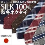 シルクネクタイ シルク100% ネクタイ ギンガ糸使用
