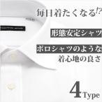ノーアイロン ストレッチ ワイシャツ 形態安定 Yシャツ メンズ スーツ シャツ ビジネス 長袖 白 ボタンダウン レギュラーカラー 形状記憶