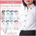 レディース ブラウス 長袖 シャツ レアデザイン ビジネス スーツ かわいい かっこいい 形態安定 透けない
