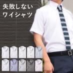 ワイシャツ 形態安定 半袖 メンズ Yシャツ 形状記憶 ノーアイロン ホワイト 白 ブルー 青 ボタンダウン ワイドカラー