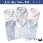 Yahoo!スマートビズワイシャツ 大きめ サイズ 3L 4L 5L 形態安定 長袖 Yシャツ メンズ 形状記憶 男性 大きいサイズ キング