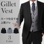 メンズジレ ベスト チョッキ 紳士用 アウター 黒 ブラック 紺 ネイビー グレー スーツ仕立て 無地 ウエスト調整 4つボタン ノーカラー 3サイズ