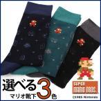 スーパーマリオ 靴下 キャラクターソックス メンズ 紳士用 JUN-MARIO-SOCKS ソックス マリオ 紺 青 ネイビー 黒 ブラック グリーン 緑