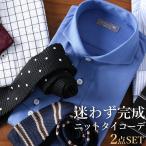 ワイシャツ&ニットタイ コーディネートセット メンズ 紳士用 ワイシャツ スリム ネクタイ 青 ブルー ストライプ チェック デニム シャツ ボーダー ドット