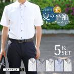 今だけ特価 ワイシャツ 半袖 5枚セット [あすつく対応ですぐ届く] メンズ 半袖ワイシャツ Yシャツ クールビズ 形態安定生地 ボタンダウン 白 ホワイト ブルー