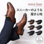 テクシーリュクス アシックス 革靴 ビジネスシューズ 本革 texcy luxe