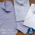 半袖 ワイシャツ 3枚セット クールビズ 襟高デザイン Yシャツ 形態安定 メンズ 半袖シャツ 白 ブルー 黒 カッターシャツ ボタンダウン ストライプ 夏 ビジカジ