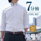 七分袖ワイシャツ 3枚セット クールビズ メンズ 7分袖 ワイシャツ 形態安定 イージーケア Yシャツ シャツ 夏 ホワイト ブルー 青 ボタンダウン ストライプ